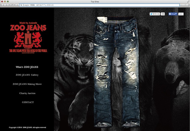 zoo-jeans-made-by-animals-tiger-bear-lion-bite-scratch-denim-1